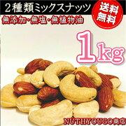 厳選2種類素焼きミックスナッツ1kg『無添加・無塩・植物油不使用』