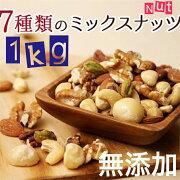 7種類素焼きミックスナッツ1kg『無添加・無塩・植物油不使用』