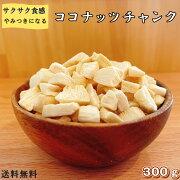 カリッと香ばしい!素焼きココナッツチャンク300g