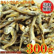 カルシウムたっぷり小魚300g