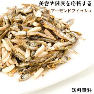 アーモンドフィッシュ 500g 送料無料 アーモンド 小魚 ごまいりこ
