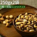 ◆まとめ買い250gx2◆スモー...