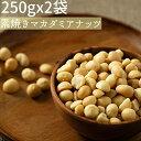 ◆まとめ買い250gx2◆素焼きマカダミアナッツ 500g無...