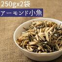 【今だけ大特価SALE】◆まとめ買い250gx2◆アーモンド小魚500g 2種ミックス#5 素焼き