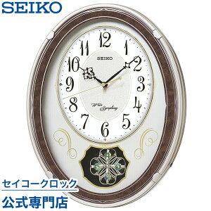 セイコークロック からくり 掛け時計 メロディ セイコー ウエーブ シンフォニー おしゃれ