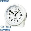 セイコークロック SEIKO 目覚まし時計 置き時計 電波時計 KR325W セイコー目覚まし時計 セイコー置き時計 セイコー電波時計 おしゃれ【あす楽対応】