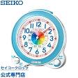 セイコークロック SEIKO 目覚まし時計 置き時計 KR887L セイコー目覚まし時計 セイコー置き時計 知育時計 スイープ ライト付 音量調節 おしゃれ【あす楽対応】