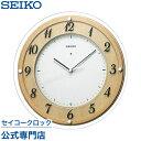 SEIKOギフト包装無料 セイコークロック SEIKO 掛け時計 壁掛け 電波時計 KX321A セイコー掛け時計 セイコー電波時計 スイープ 静か 音がしない おしゃれ【あす楽対応】 送料無料【ギフト】