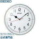 SEIKOギフト包装無料 セイコークロック SEIKO 掛け時計 壁掛け 電波時計 KX253W セイコー掛け時計 セイコー電波時計 スイープ 静か 音がしない おしゃれ【あす楽対応】【ギフト】