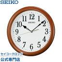 SEIKOギフト包装無料 セイコークロック SEIKO 掛け時計 壁掛け KX620B セイコー掛け時計 スイープ 静か 音がしない おしゃれ【あす楽対応】【ギフト】