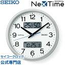 SEIKOギフト包装無料 セイコークロック SEIKO 掛け時計 壁掛け ハイブリッド電波時計 ネクスタイム ZS251S スマホで同期 カレンダー 温度計 湿度計 おしゃれ 送料無料【ギフト】