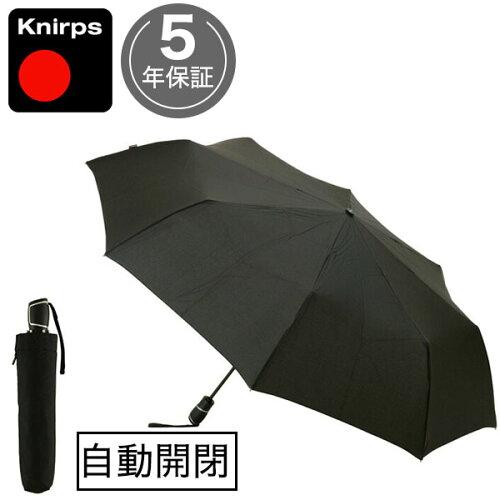 Knirps クニルプス 晴雨兼...