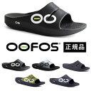 ウーフォス OOFOS リカバリーサンダル 【サイズ交換無料】 OOahh Sport 全5カラー ウーアースポーツ 衝