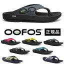 ウーフォス OOFOS リカバリーサンダル 【サイズ交換無料】 OOriginal Sport 全7カラー ウーオリジナ
