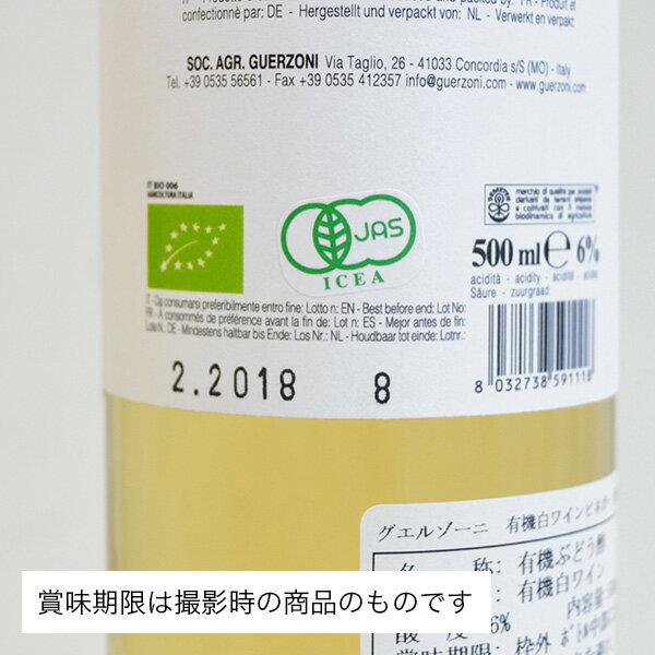 グエルゾーニ『有機白ワインビネガー』