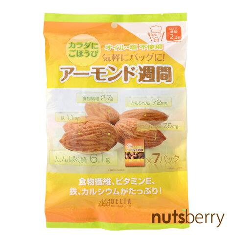 アーモンド週間(28g×7袋) オイル・塩不使用 無添加 アーモンド 素焼きアーモンド 小分けパック ナッツ 低糖質 ロカボ