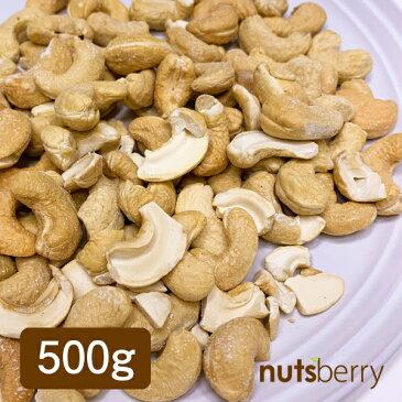 素焼きカシューナッツ(500g/無塩/油不使用) ナッツ 無添加 低糖質 おやつ おつまみ ロカボ 中華料理 お菓子作り