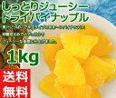 【送料無料】しっとりジューシードライパイナップル≪1kg≫【...