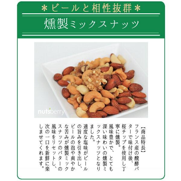 ナッツ>ミックスナッツ>燻製ミックスナッツ
