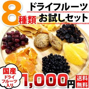 【送料無料】8種のドライフルーツのお試しセット【1000円ぽっきり】【ゆうメール発送】