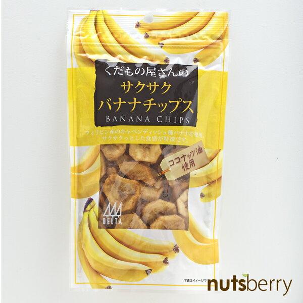 ≪100g≫バナナココナッツオイル使用ココナッツフィリピン産おやつ揚げドライバナナお菓子