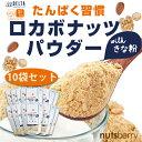 簡単栄養補給!ロカボナッツパウダーwithきな粉≪175g×10袋≫ 大豆……