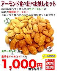 nutsberryの大人気商品「生アーモンド」と同じく人気商品「素焼きアーモンド」が両方入ってお試...
