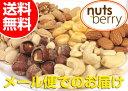 当店大人気のナッツを8種類詰め込みました。※まとめ買い、リピーターさん大歓迎♪【リニューア...