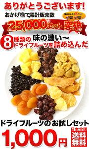 【送料無料】8種のドライフルーツのお試しセット【1000円ぴったり】【ゆうメール発送】