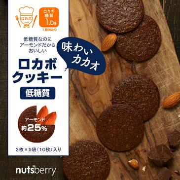 『ロカボクッキー味わいカカオ(2枚×5個)』 低糖質おやつ 糖質制限 ローカーボ ロカボ生活