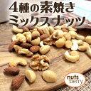 【無添加】アーモンド、くるみ、カシューナッツ、マカダミアナッツの4種類のナッツを、塩・油不...