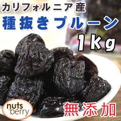 種抜き プルーン≪1kg≫ 輸入者ならではの味と品質♪【カリフォニア産・無添加・ノンオイル】【…