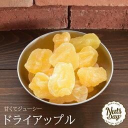 ほどよい甘さと酸味のバランスが最高!厳選されたドライアップル(蜜りんご)300g入り【ドライアップル300g入り】