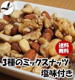 3種のミックスナッツ塩味付き 《400g》