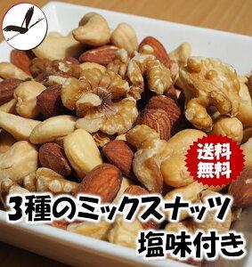 3種のミックスナッツ塩味付き 《500g》