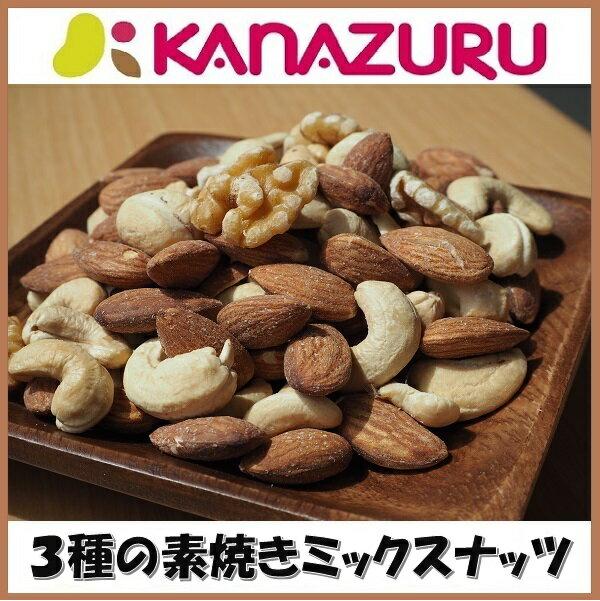 金鶴食品製菓『3種の素焼きミックスナッツ』