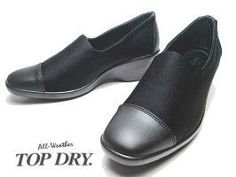 【あす楽】トップドライTOPDRYゴアテックスファブリクス搭載パンプスウエッジソールブラックレディース靴