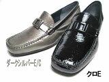 【あす楽】ビタノバ VITA NOVAカジュアルエナメルローファー【レディース・靴】