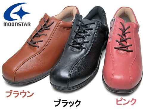 レディース靴, ウォーキングシューズ SALE MOONSTAR WORLD MARCH 2E
