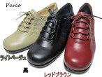 【あす楽】パルコparcoカジュアルシューズレースアップシューズ大きいサイズ小さいサイズレディース靴