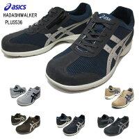 【あす楽】アシックスasicsハダシウォーカープラスTDW536ファスナー付きウォーキングシューズメンズ靴