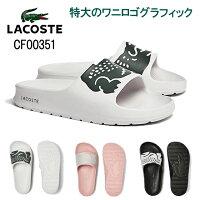 【あす楽】ラコステLACOSTECF00351CROCO2.007211シャワーサンダルレディース靴