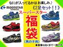 【スーパースター】【福袋】 キッズ福袋 MOONSTAR SUPERSTAR 男の子用 2足セット キッズスニーカー