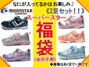 【スーパースター】【福袋】キッズ福袋  MOONSTAR SUPERSTAR 女の子用  キッズスニーカー2足セット