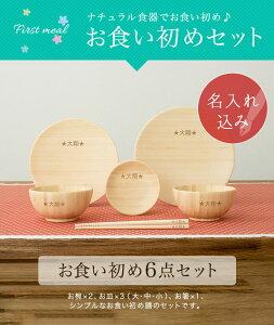 アグニーのお食い初めにも使える竹のベビー食器