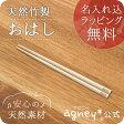 使いやすい【agney*公式】お名入れタイプA 天然竹製おはし【食洗機対応・ラッピング無料】【はじめてのお箸】
