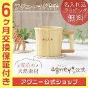 入園祝い【agney*公式】お名入れタイプA アグニーマグ片手【食洗機...