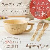出産祝い【agney*公式】【離乳食】お名入れタイプA スープカップセット スプーン・フォーク付き【食洗機対応・ラッピング無料】【ベビー・こども用食器】