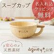 内祝い【agney*公式】【離乳食】お名入れタイプA スープカップ【食洗機対応・ラッピング無料】【ベビー・こども用食器】