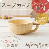 【agney*公式】☆名入れ無し通常品☆ スープカップ【食洗機対応・ラッピング無料】【竹製】